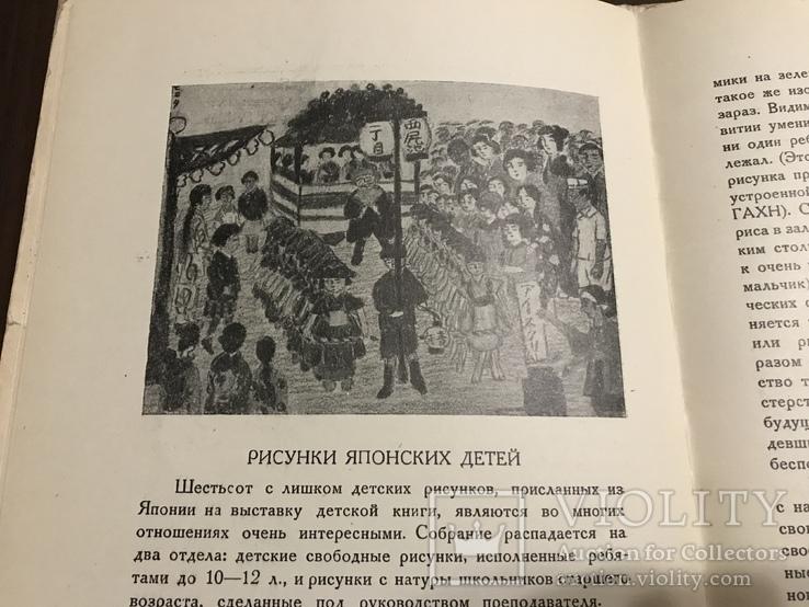 1928 Выставка детской книги и Творчества в Японии, фото №2