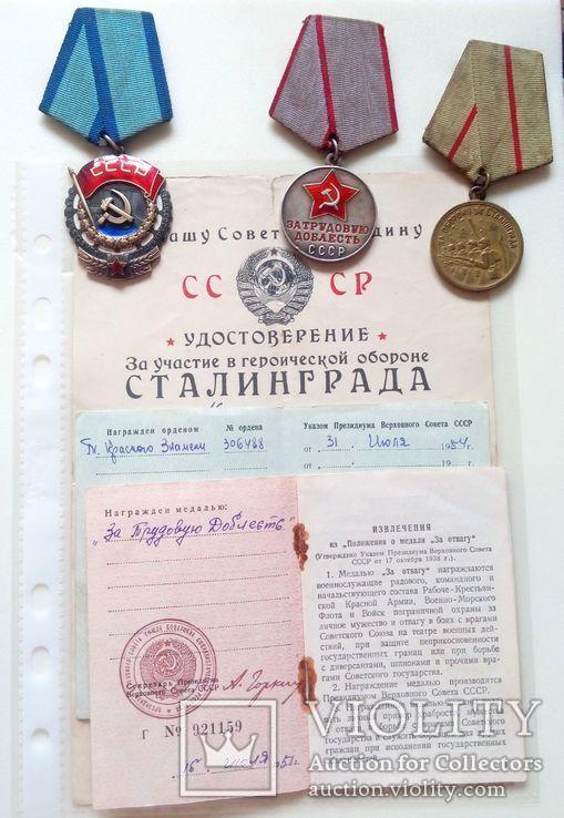 Комплект на одного ТКЗ плоский, ТД , Сталинград ВЭО.