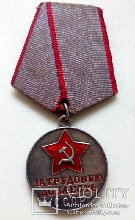 Комплект на одного ТКЗ плоский, ТД , Сталинград ВЭО., фото №6