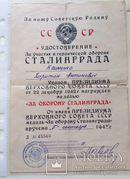 Комплект на одного ТКЗ плоский, ТД , Сталинград ВЭО., фото №10