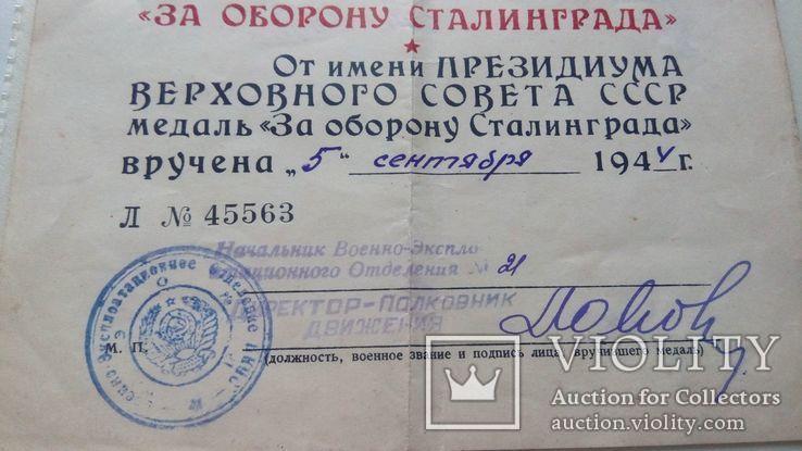 Комплект на одного ТКЗ плоский, ТД , Сталинград ВЭО., фото №11