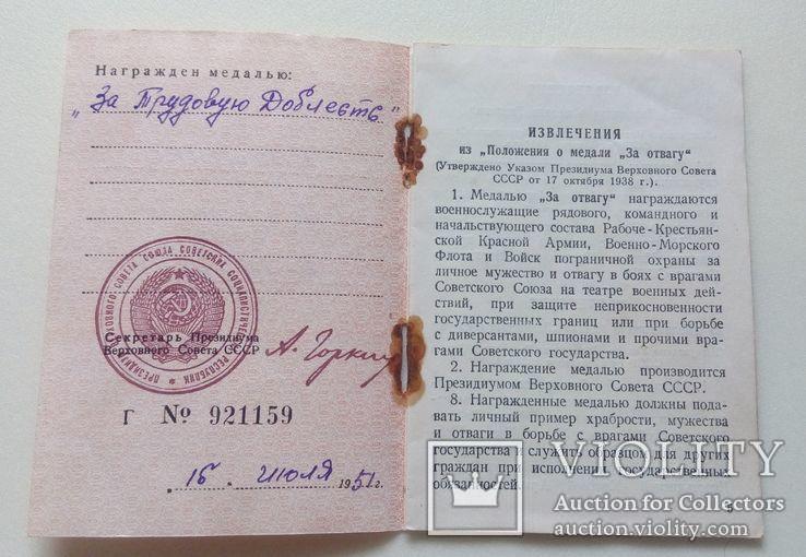 Комплект на одного ТКЗ плоский, ТД , Сталинград ВЭО., фото №12