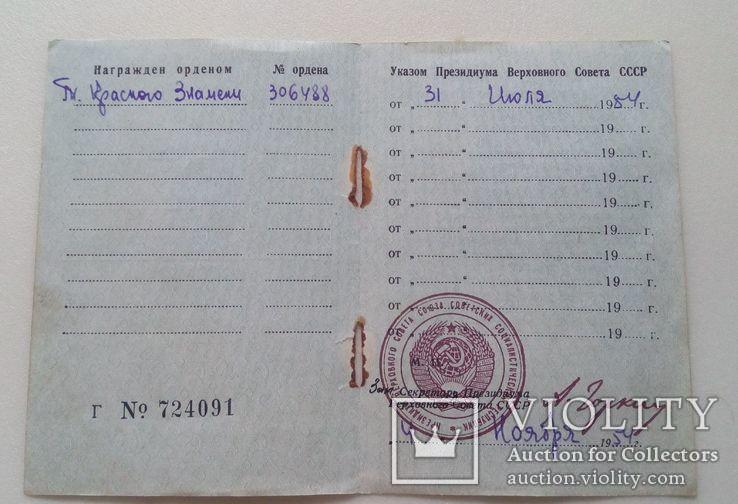 Комплект на одного ТКЗ плоский, ТД , Сталинград ВЭО., фото №13