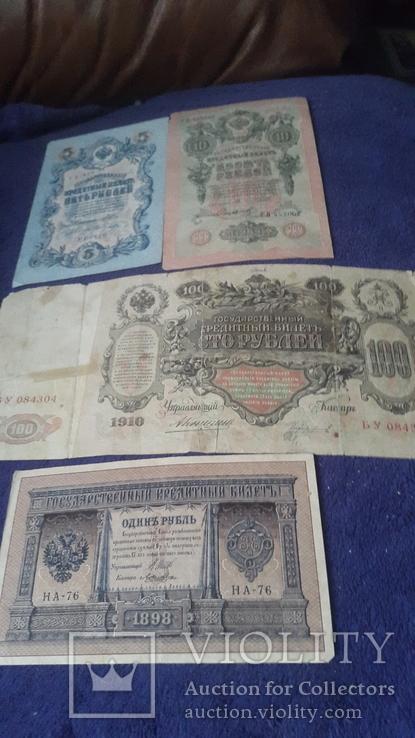 4 боны периода правления Николая2, фото №2