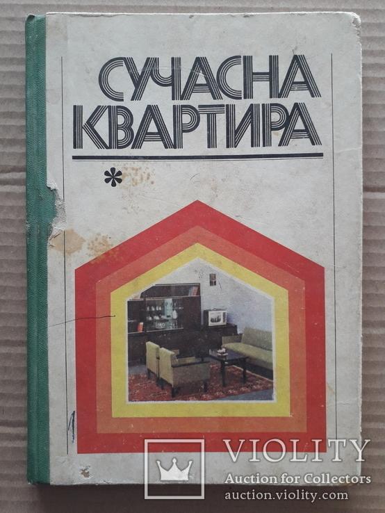 """Дизайн в СССР соцреализм 1977 г. """"Сучасна квартира"""", фото №3"""