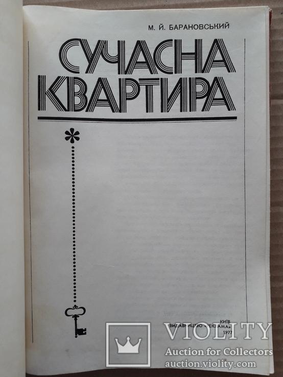 """Дизайн в СССР соцреализм 1977 г. """"Сучасна квартира"""", фото №4"""