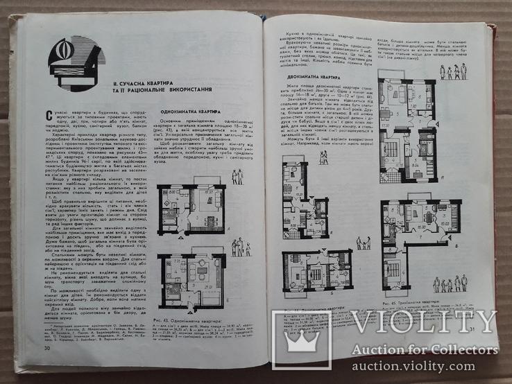 """Дизайн в СССР соцреализм 1977 г. """"Сучасна квартира"""", фото №6"""