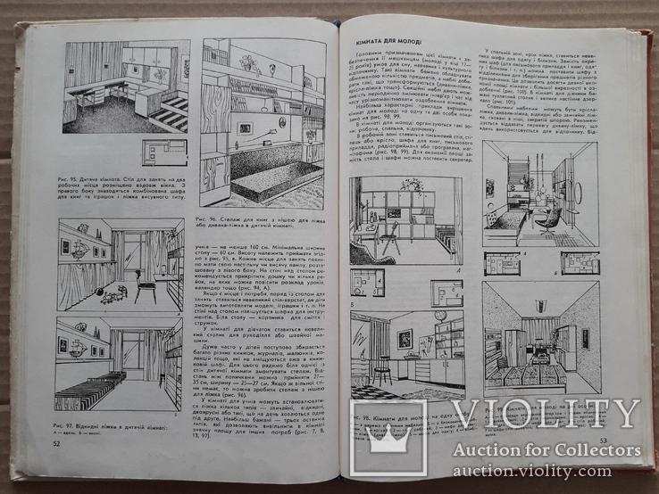 """Дизайн в СССР соцреализм 1977 г. """"Сучасна квартира"""", фото №8"""