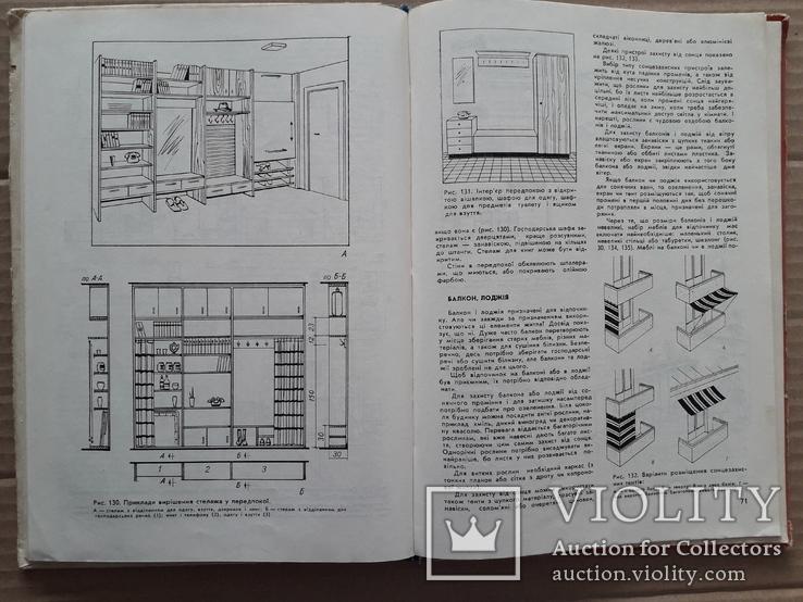 """Дизайн в СССР соцреализм 1977 г. """"Сучасна квартира"""", фото №9"""
