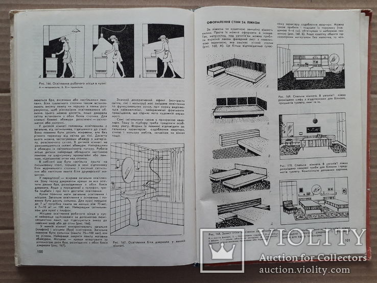 """Дизайн в СССР соцреализм 1977 г. """"Сучасна квартира"""", фото №12"""