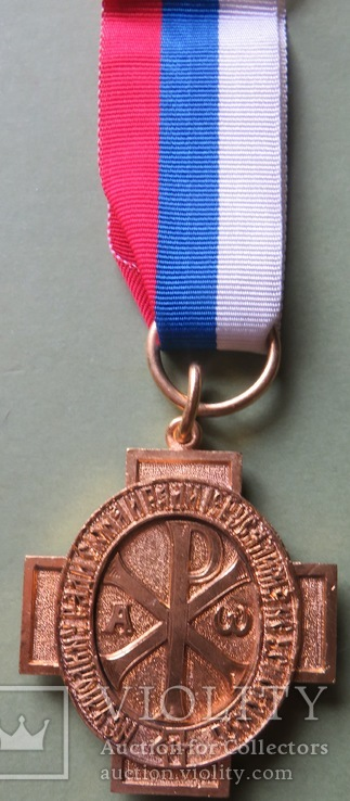 Наградной Крест  Российского Императорского Православного Палестинского Общества, фото №2