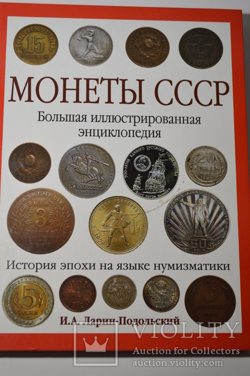 Монеты CCCР. Большая иллюстрированная энциклопедия, фото №2
