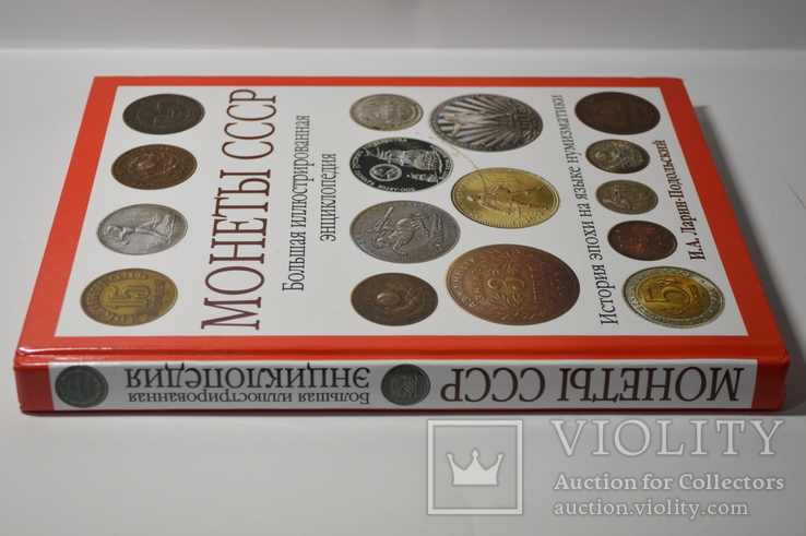 Монеты CCCР. Большая иллюстрированная энциклопедия, фото №3