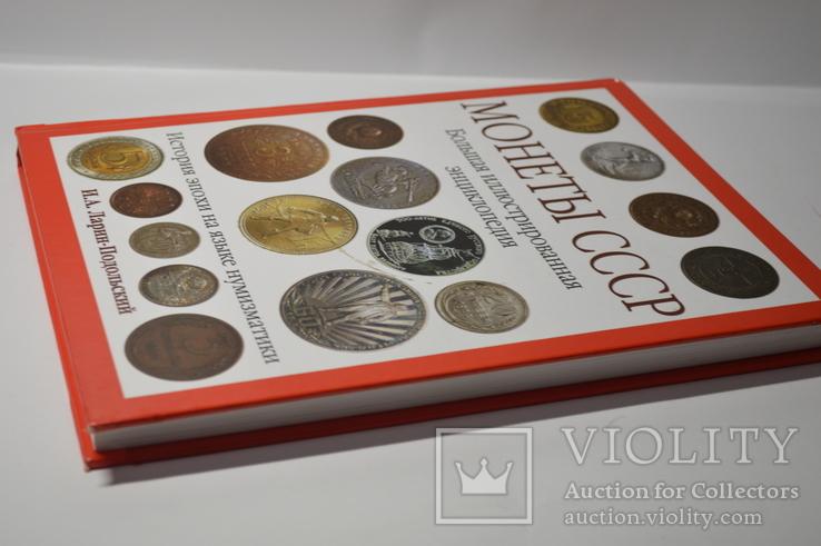 Монеты CCCР. Большая иллюстрированная энциклопедия, фото №4