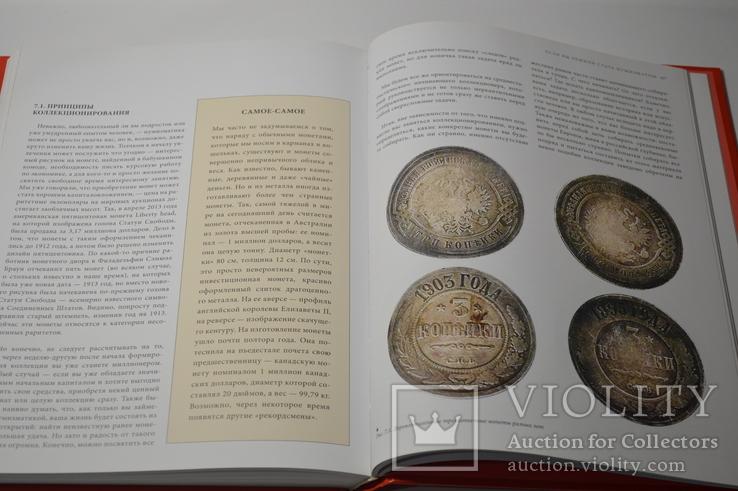 Монеты CCCР. Большая иллюстрированная энциклопедия, фото №5