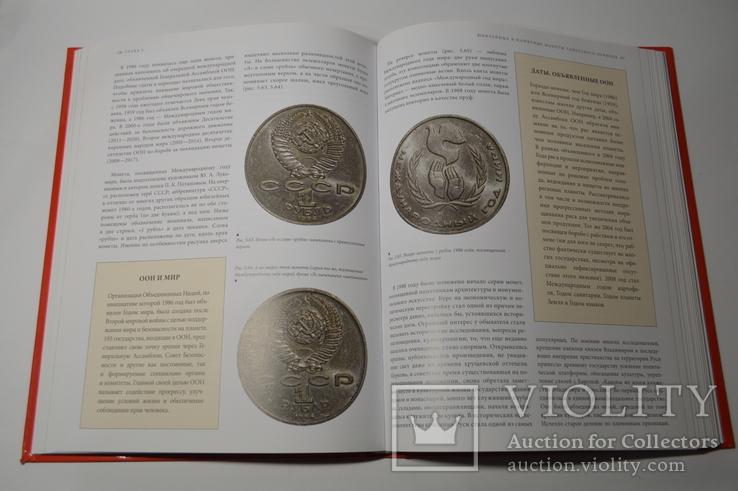 Монеты CCCР. Большая иллюстрированная энциклопедия, фото №6