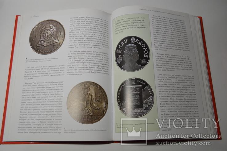 Монеты CCCР. Большая иллюстрированная энциклопедия, фото №7