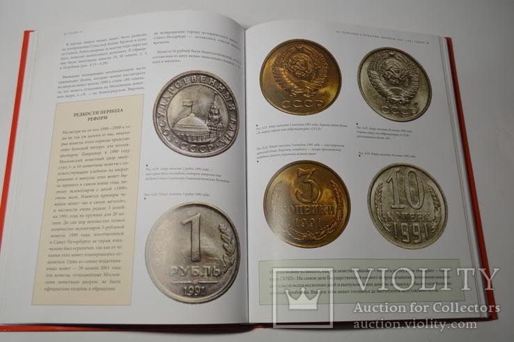 Монеты CCCР. Большая иллюстрированная энциклопедия, фото №8