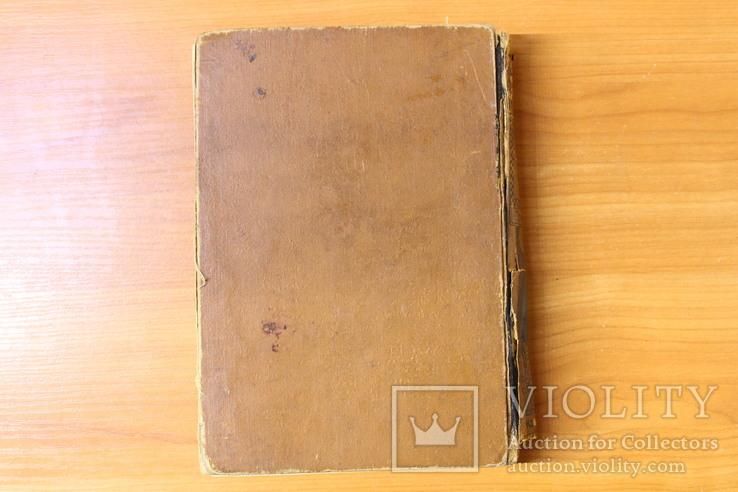 Эволюция мира 1909 год 2 том, фото №7