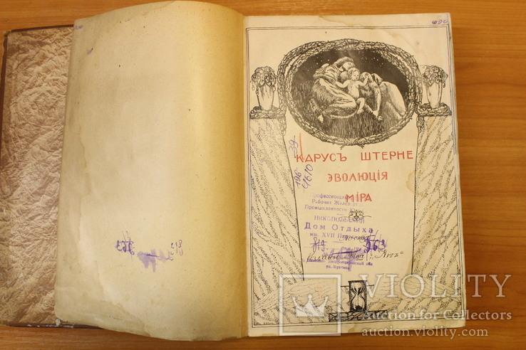 Эволюция мира 1909 год 2 том, фото №10