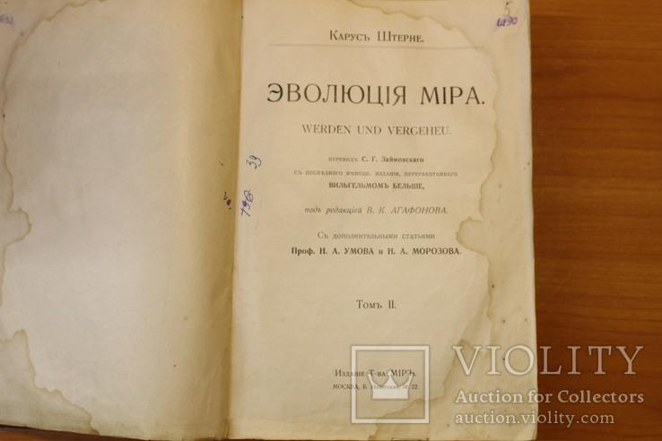 Эволюция мира 1909 год 2 том, фото №12