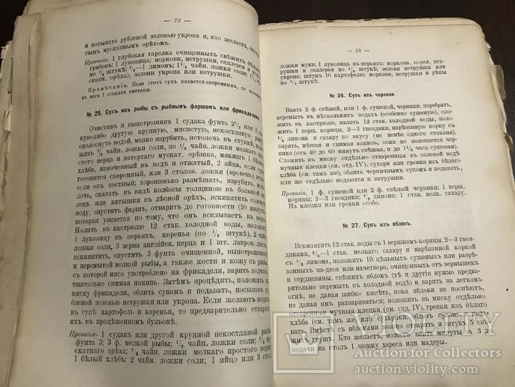 1909 Поваренная книга, фото №5