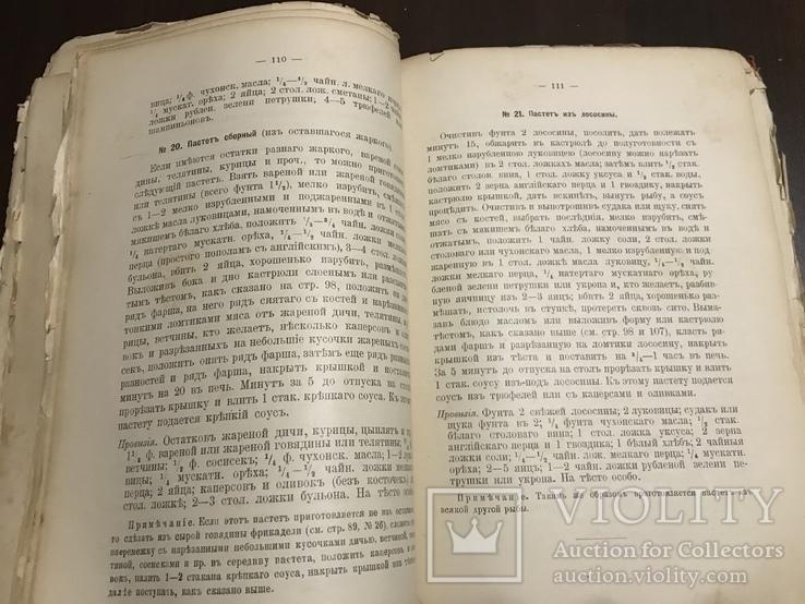 1909 Поваренная книга, фото №6