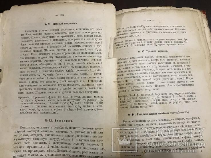 1909 Поваренная книга, фото №7