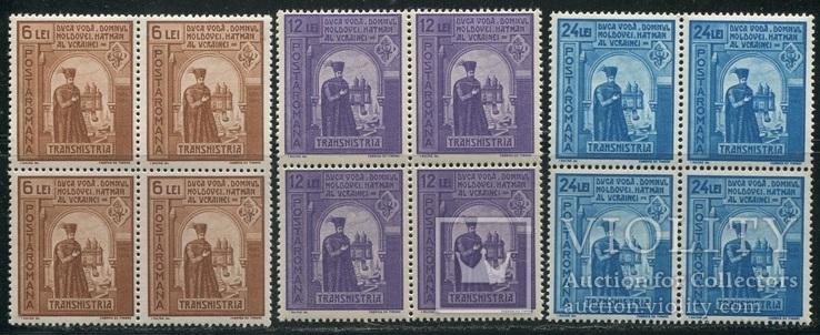 1941 Румыния MNH ** полная серия Губернаторство Транснистрия квартблоки