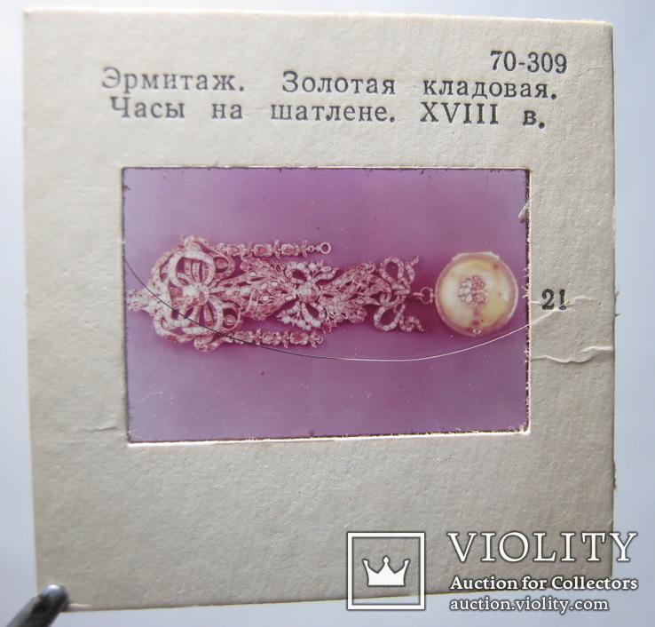 Диапозитивы  золотая кладовая, фото №9