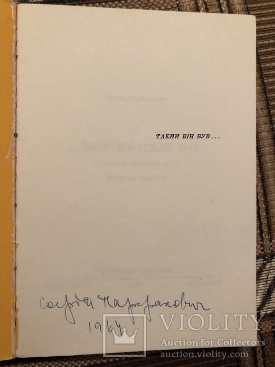 С. Парфанович. Такий він був... Нью-Йорк - 1964 (діаспора), фото №4
