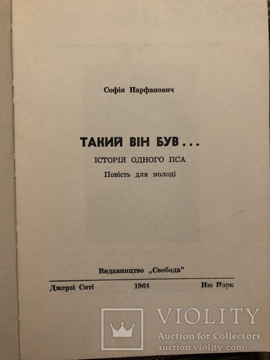 С. Парфанович. Такий він був... Нью-Йорк - 1964 (діаспора), фото №5