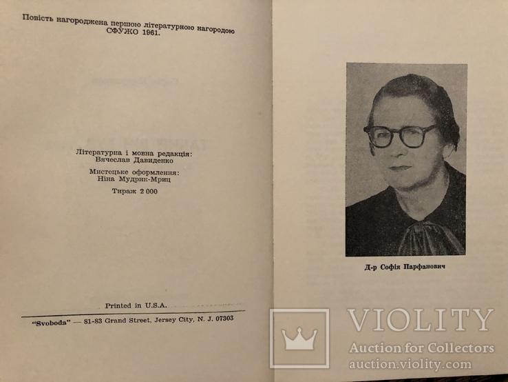 С. Парфанович. Такий він був... Нью-Йорк - 1964 (діаспора), фото №6
