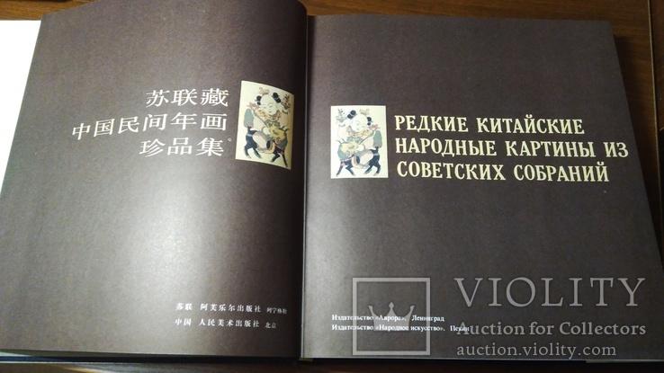 Редкие китайские народные картинки из советских собраний., фото №5
