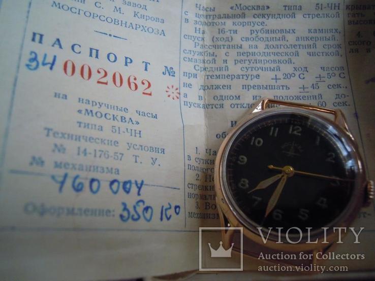 Золотые часы Москва 583, фото №5