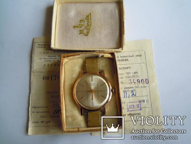 Ссср часы продам золотые ломбард нижний часы работы тагил фианит
