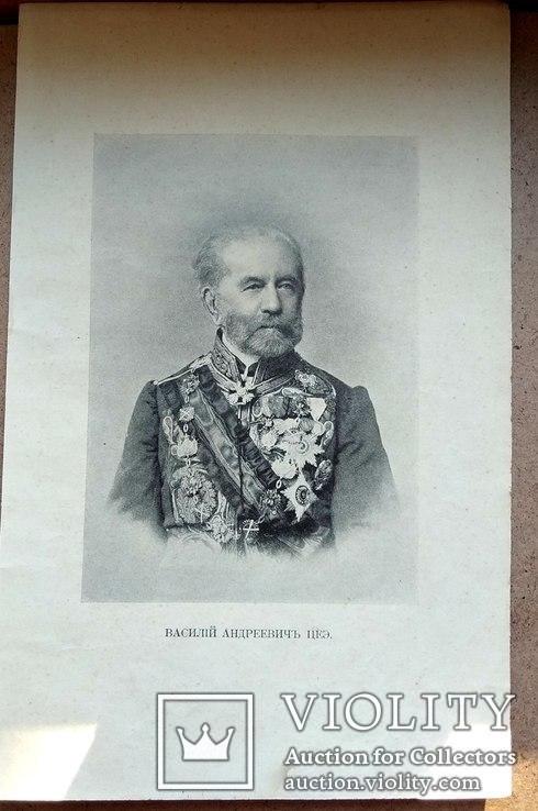 Цеэ Василий  Андреевич . Изд.до 1917 года, фото №3