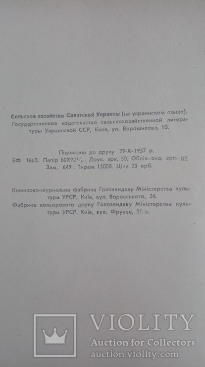 Книга Сільське Господарство Радянської України 1957р тир15000., фото №5