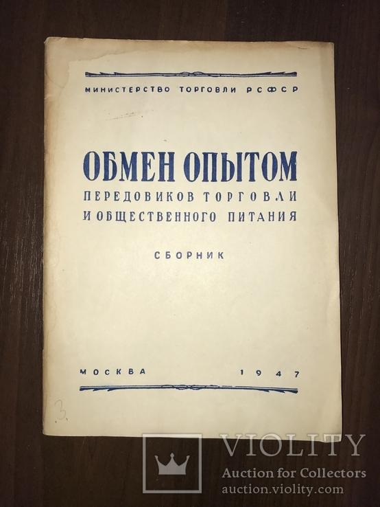 1947 Торговля и Общественное питание, фото №2