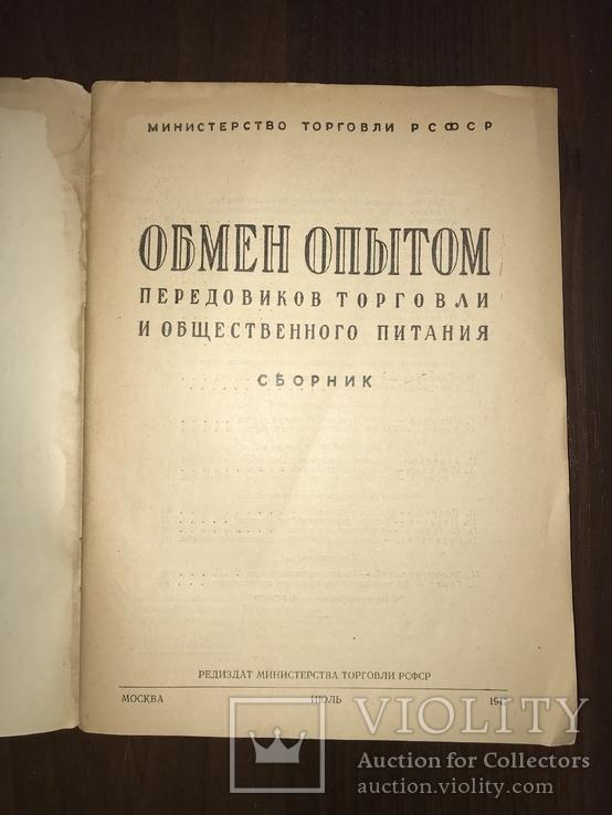1947 Торговля и Общественное питание, фото №3