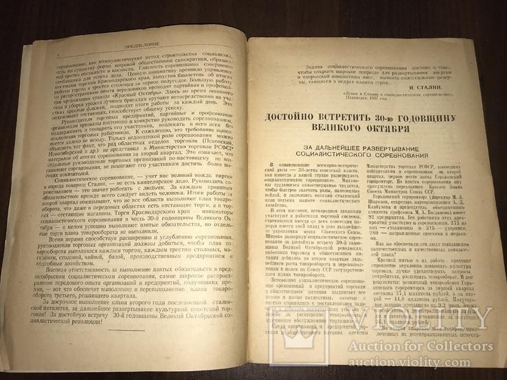1947 Торговля и Общественное питание, фото №5