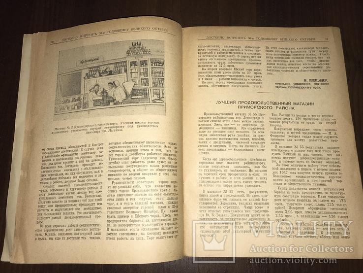 1947 Торговля и Общественное питание, фото №7