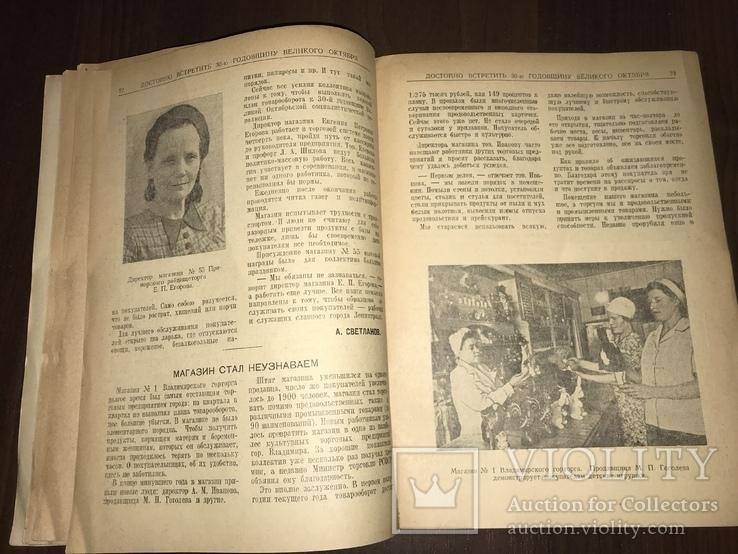 1947 Торговля и Общественное питание, фото №8