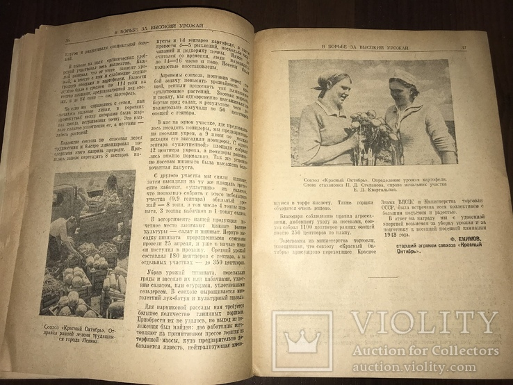 1947 Торговля и Общественное питание, фото №10