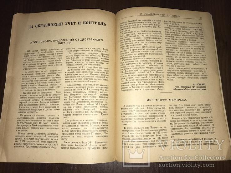 1947 Торговля и Общественное питание, фото №11