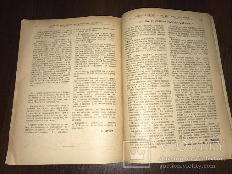 1947 Торговля и Общественное питание, фото №12