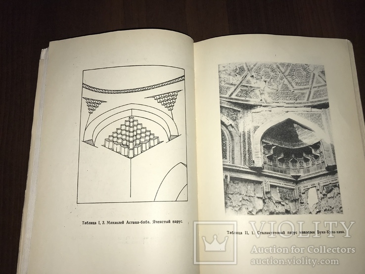 Памятники архитектуры Средней Азии эпохи Навои, фото №9