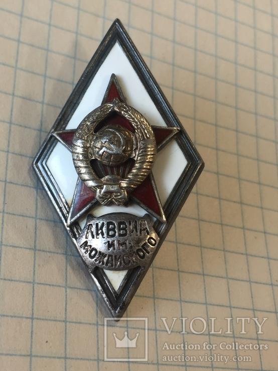 Ромб ЛКВВИА Можайского. Серебро.