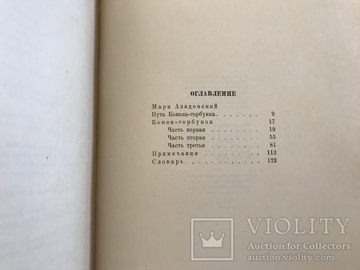 Конёк Горбунок Академия Красочное издание, фото №4