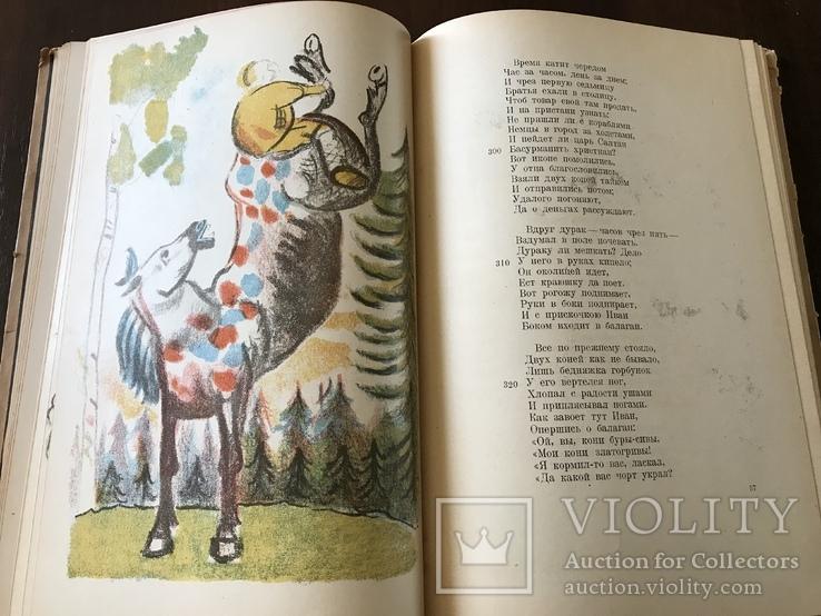 Конёк Горбунок Академия Красочное издание, фото №2